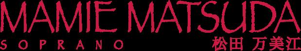 MAMIE MATSUDA - SOPRANO - 松田 万美江